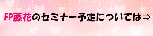 fp藤花セミナー予定についてのバナー